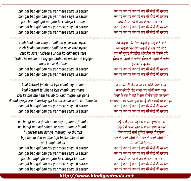 lyrics of song Ban Gayi Ban Gayi Ban Gayi Yaar