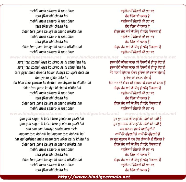 Chand Banne Ke Liye Lyrics: महफ़िल में सितारों की रात भर
