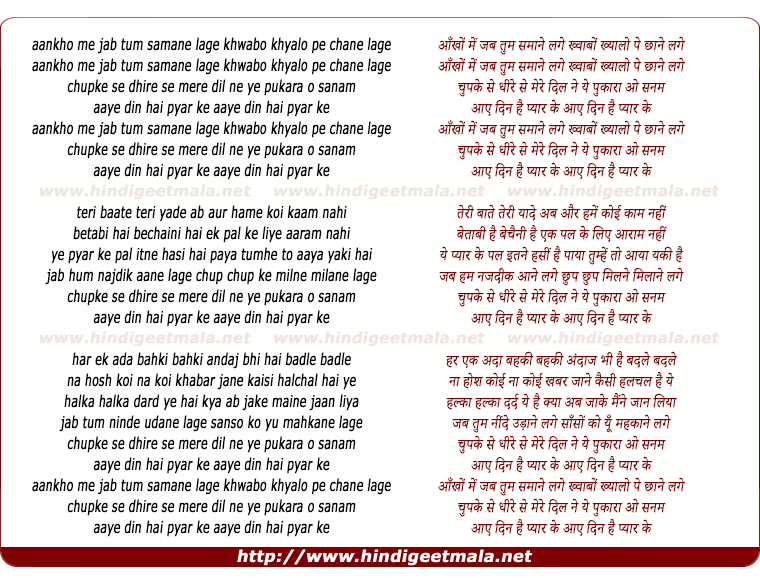 lyrics of song Aaye Din Pyar Ke