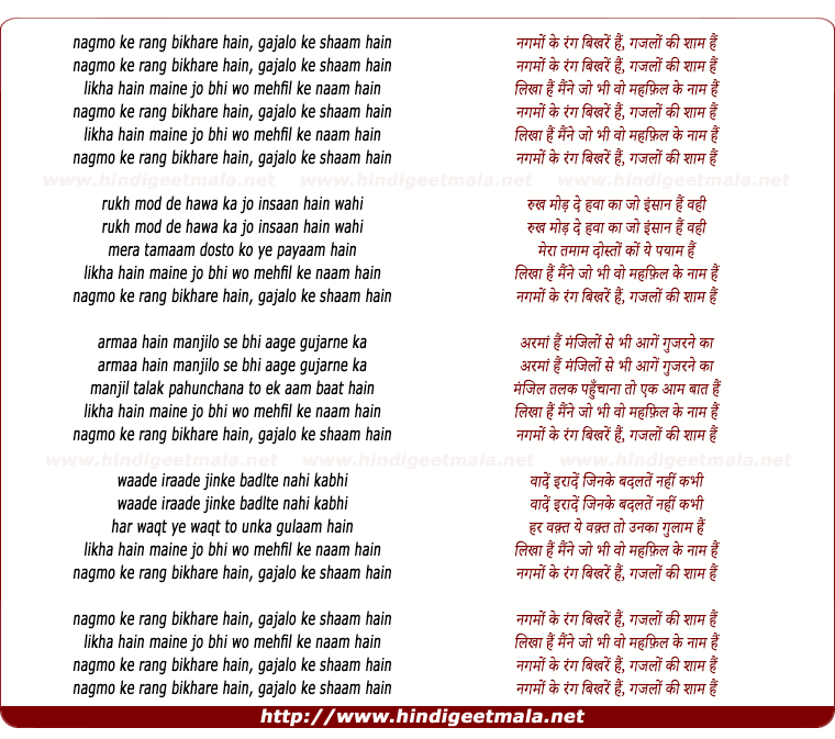 lyrics of song Naghmo Ke Rang Bikhre Hai