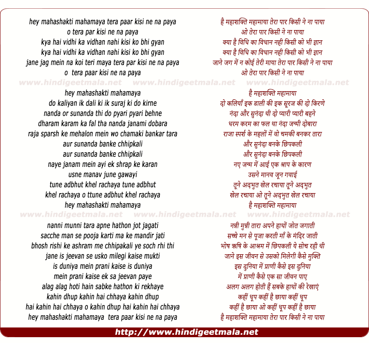 lyrics of song Hey Mahashakti Mahamaya