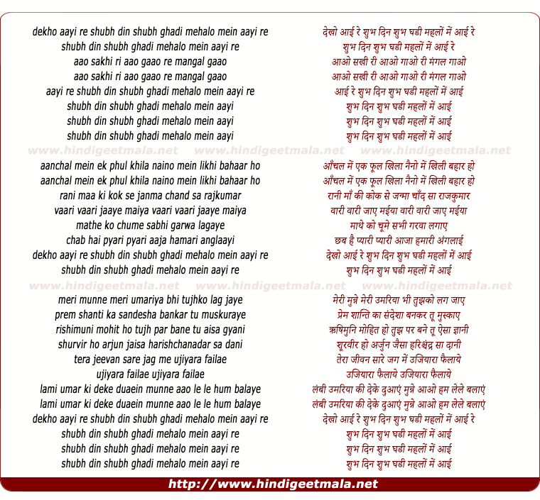 lyrics of song Dekho Aayee Re