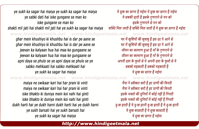 lyrics of song Ye Sukh Ka Sagar Hai