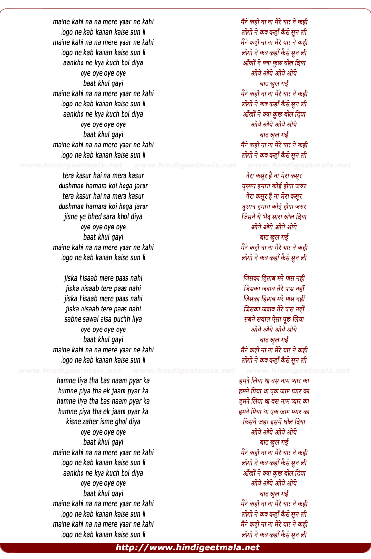 lyrics of song Maine Kahi Na Mere Yaar Ne Kahi