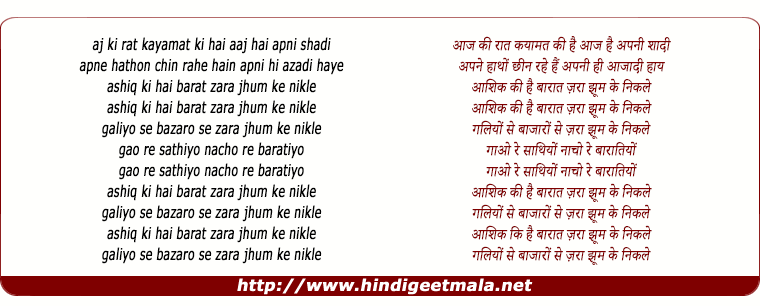 lyrics of song Aashiq Ki Hai Baraat