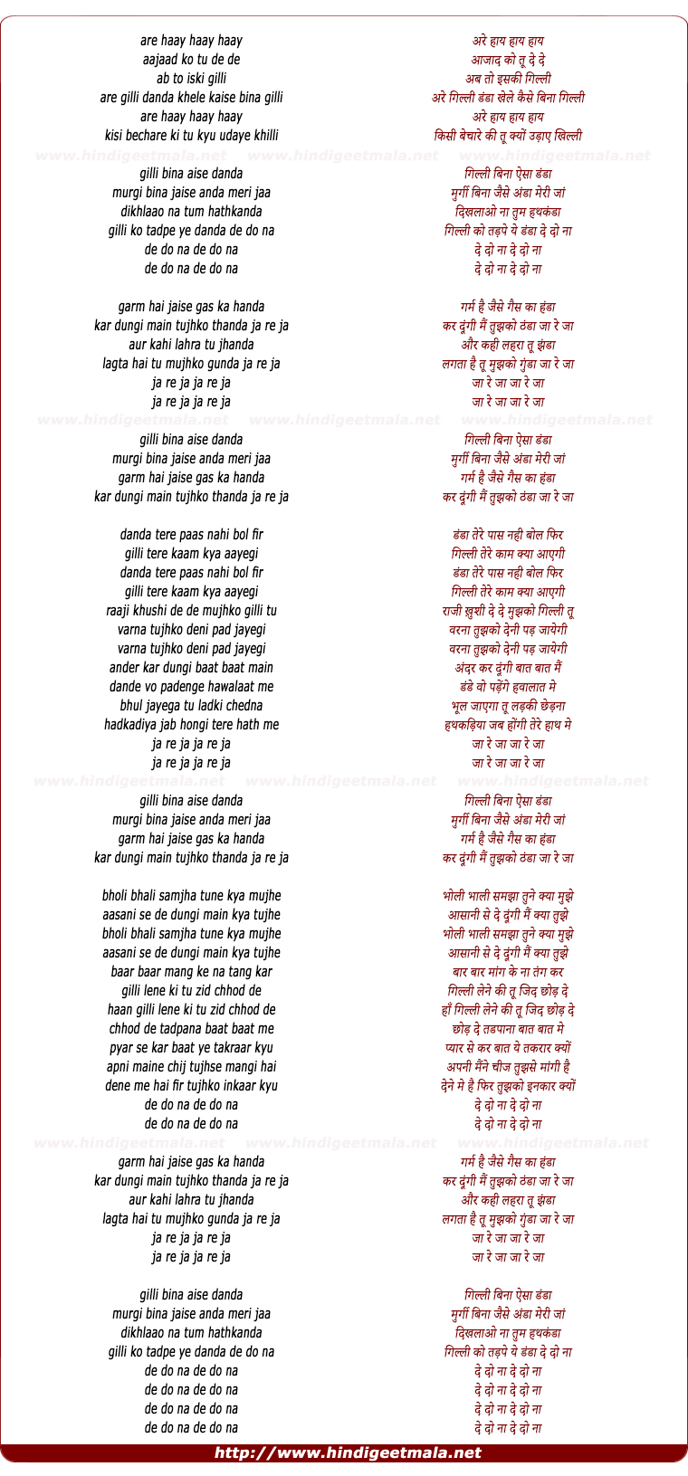 lyrics of song Gilli Bina Aisa Danda