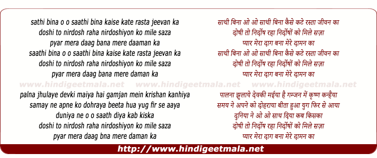 lyrics of song Saathi Bina Kaise Kate Rasta