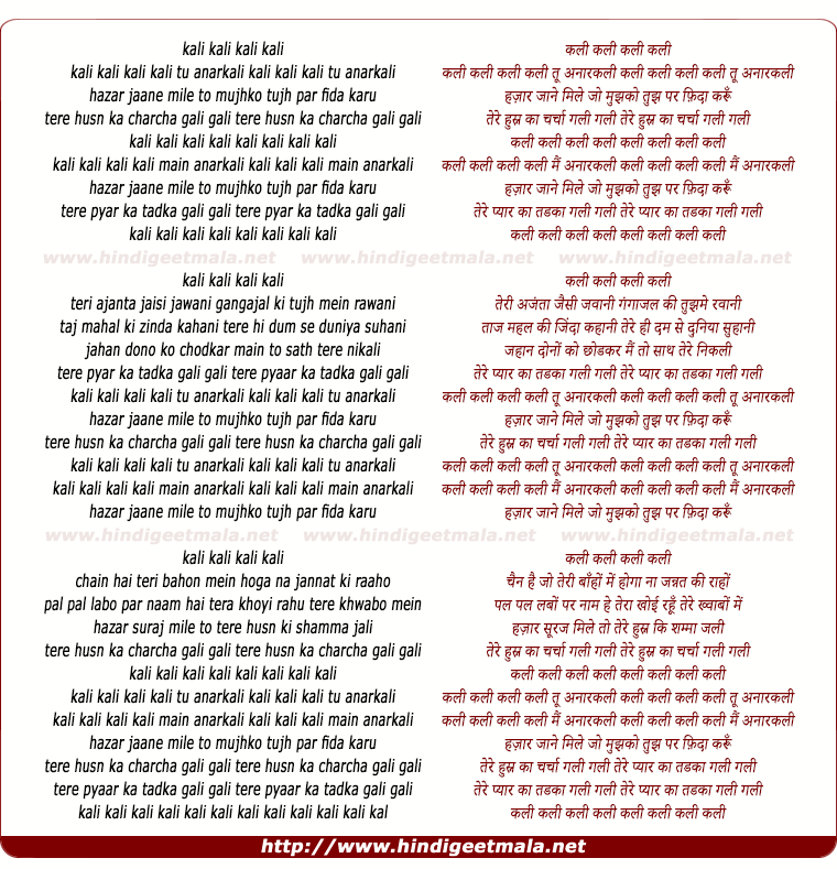 lyrics of song Kali Kali Mein