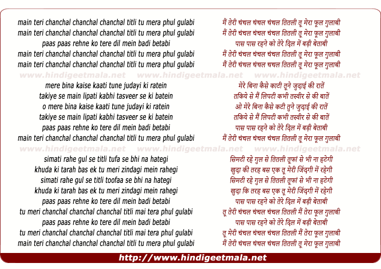lyrics of song Mai Teri Chanchal