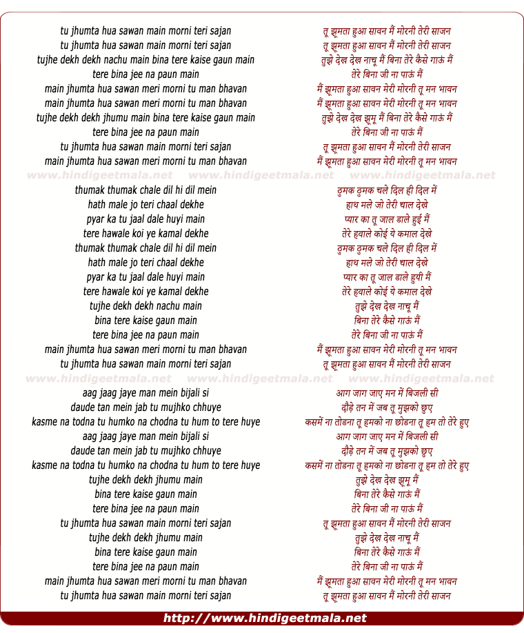 lyrics of song Tu Jhoomta Huwa Saawan