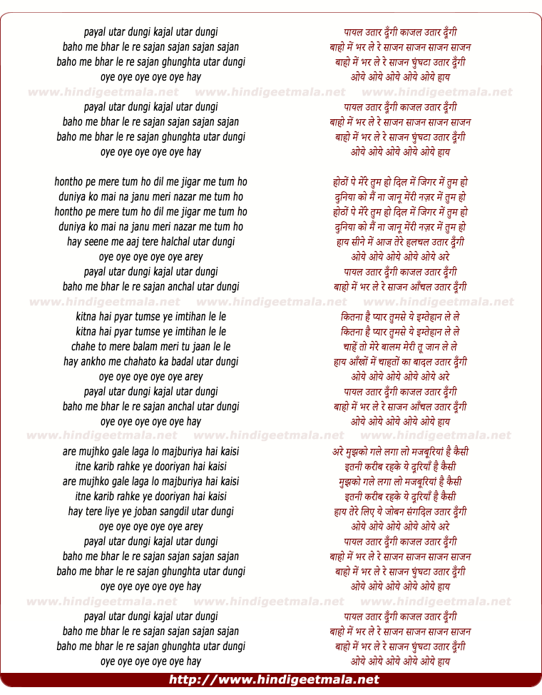 lyrics of song Payal Utar Doongi