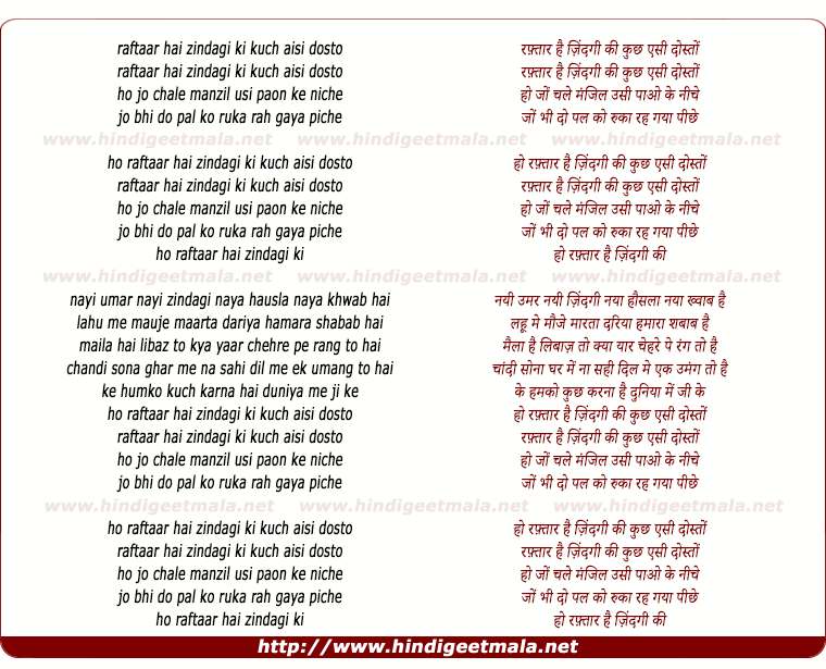 lyrics of song Raftar Hai Zindagi Ki