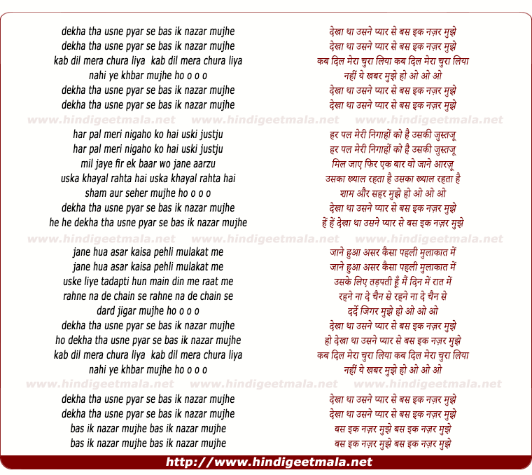 lyrics of song Dekha Tha Usne Pyar Se