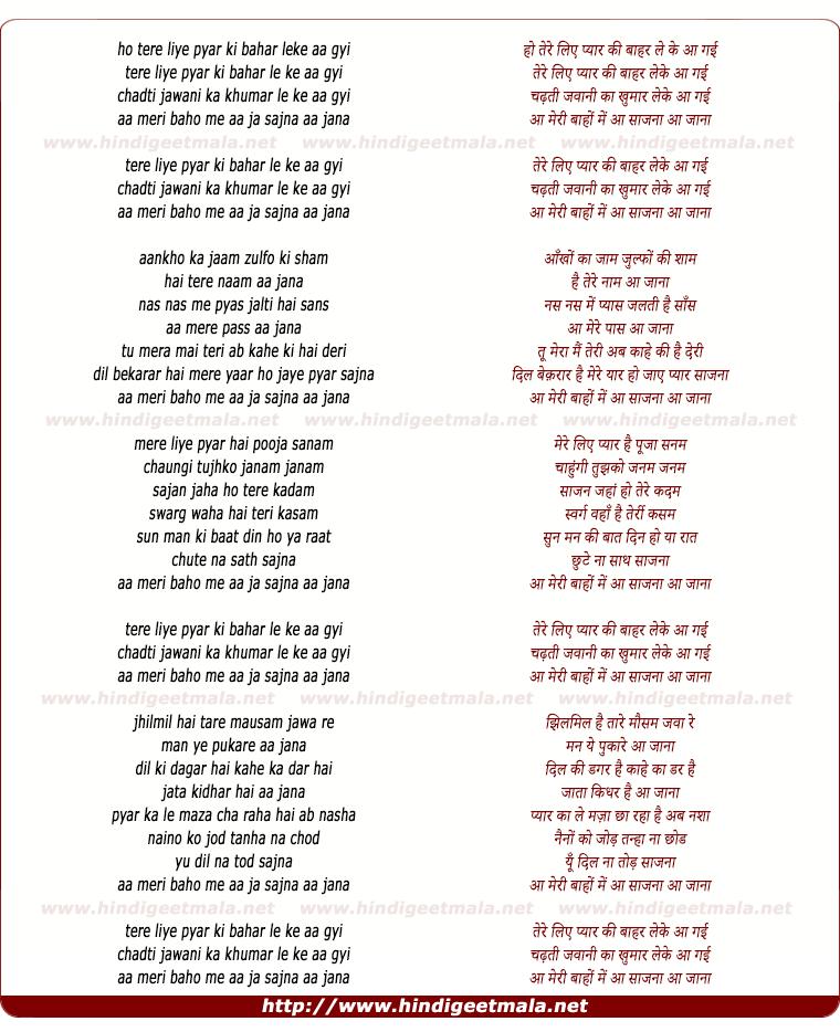 lyrics of song Tere Liye Pyaar Ki Bahaar