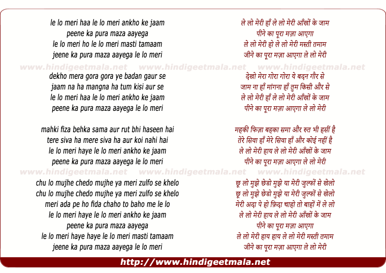 lyrics of song Le Lo Meri Aankhon Ke