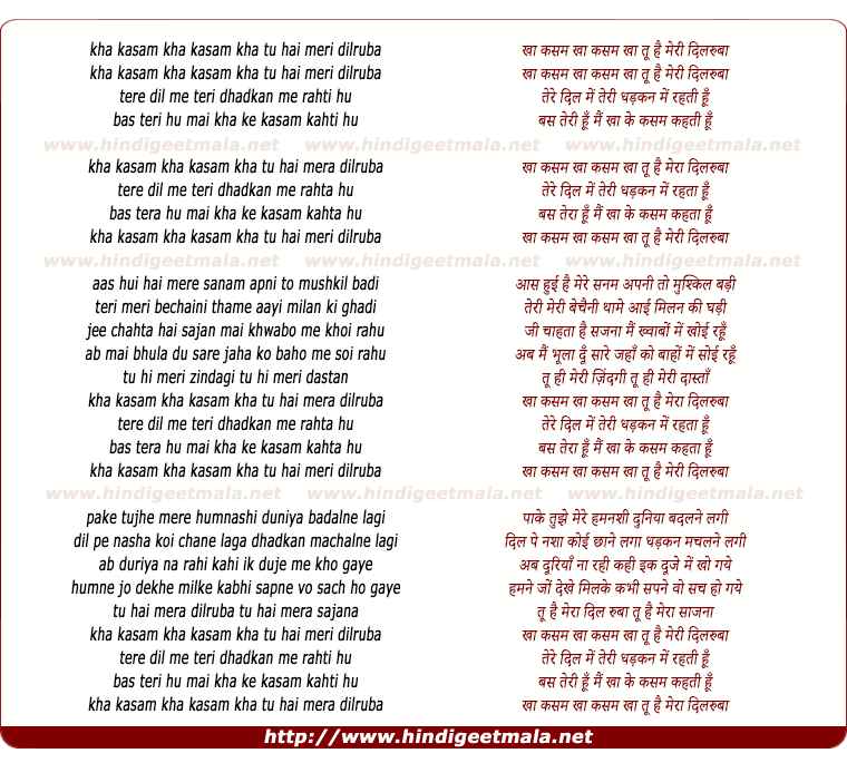 lyrics of song Kha Kasam Kha Kasam