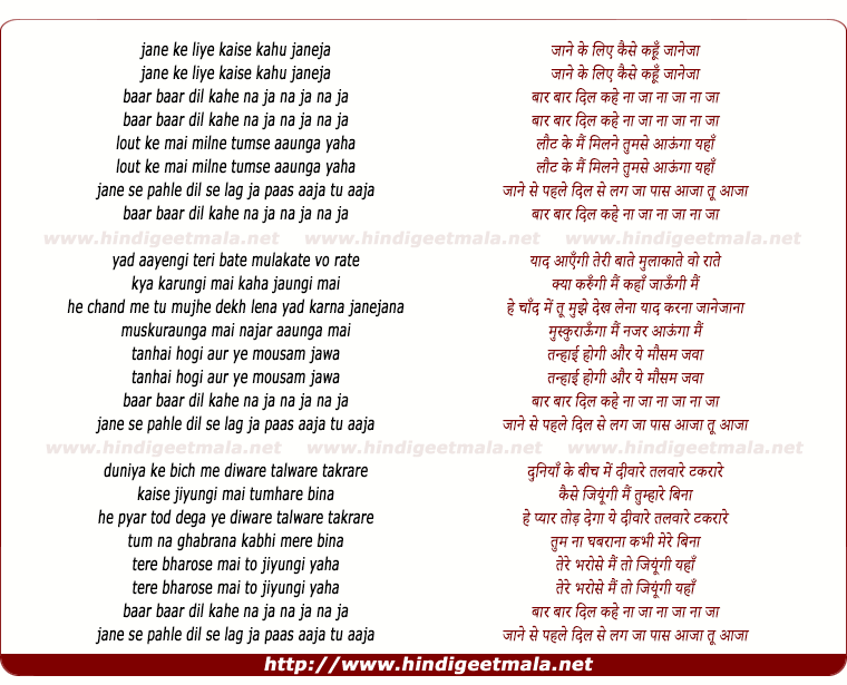 lyrics of song Jane Ke Liye Kaise Kahu