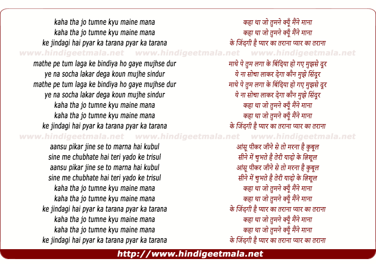 lyrics of song Pyar Ka Tarana
