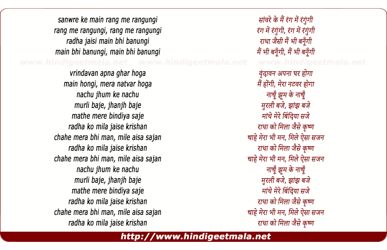 lyrics of song Radha Ko Mila Jaise Kishan (II)
