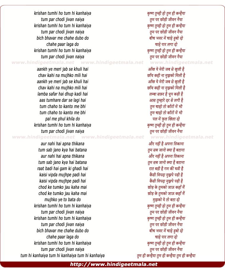 lyrics of song Tum Par Chhodi Jeevan Ki Naiyya