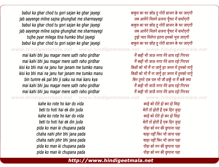 lyrics of song Babul Ka Ghar Chod Ke Gori