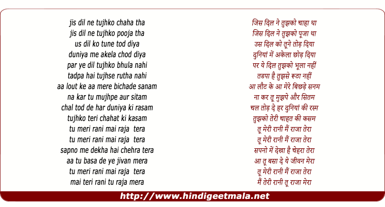 lyrics of song Jis Dil Ne Tujhko Chaha Tha