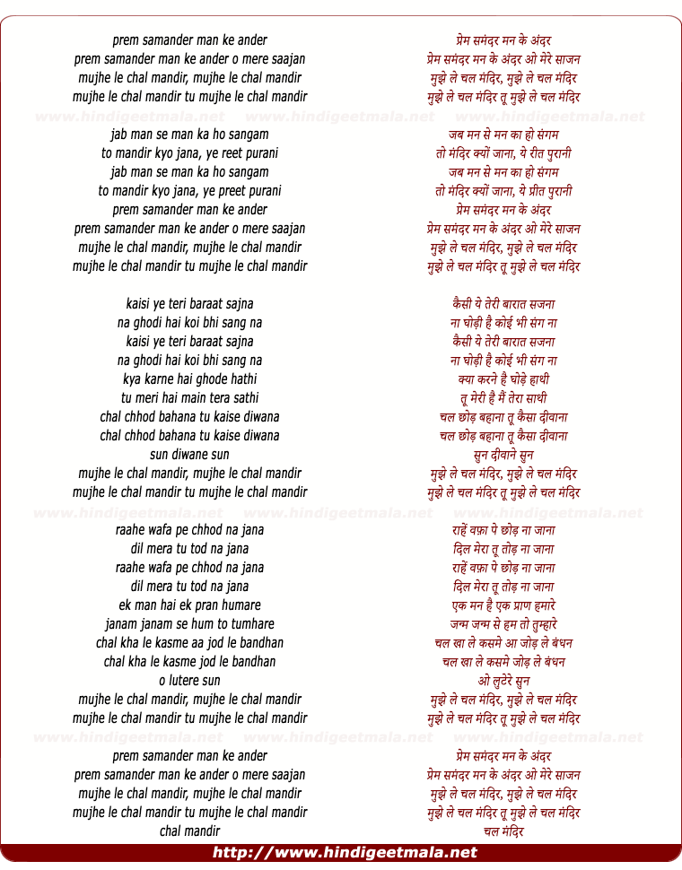 lyrics of song Mujhe Le Chal Mandir