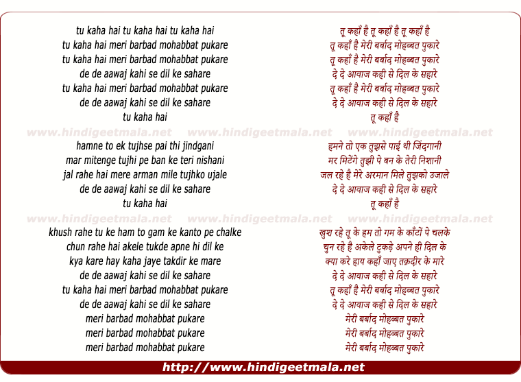 lyrics of song Meri Barbad Mohabbat Pukare