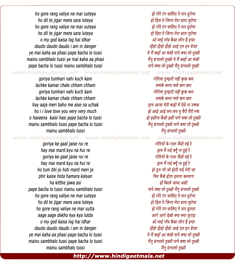 lyrics of song Oye Pape Bachalo Tusi