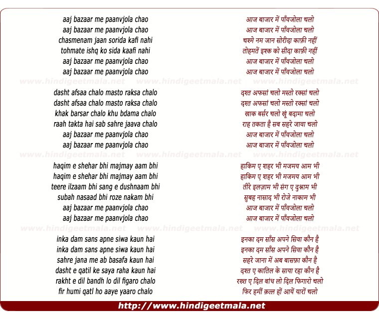 lyrics of song Aaj Bazaar Me