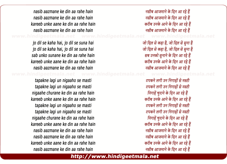 lyrics of song Naseeb Aazmane Ke