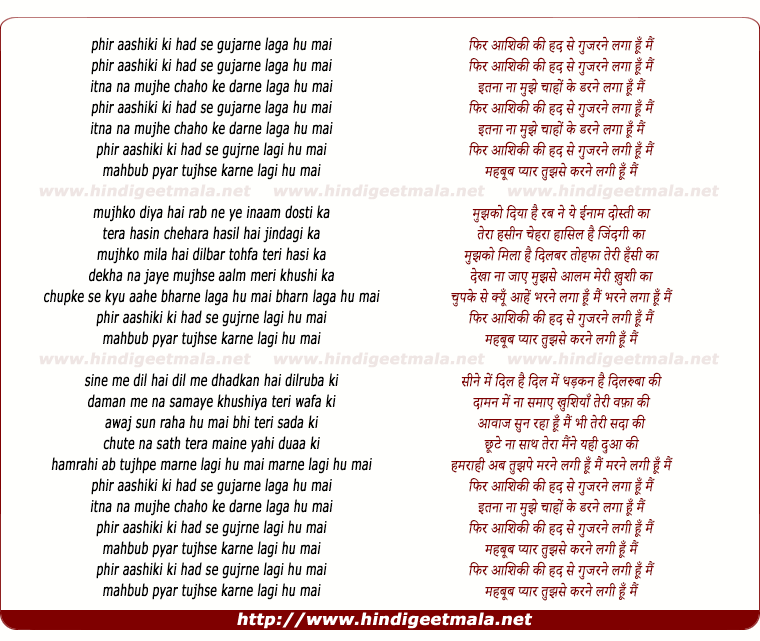 lyrics of song Phir Aashiqui Ki Hadh Se Guzar Ne Laga Hu Mai