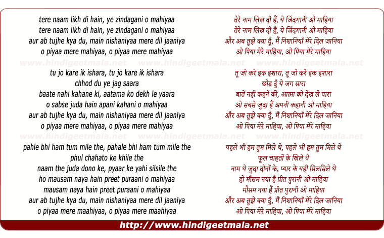 lyrics of song Tere Naam Likh Di Hai