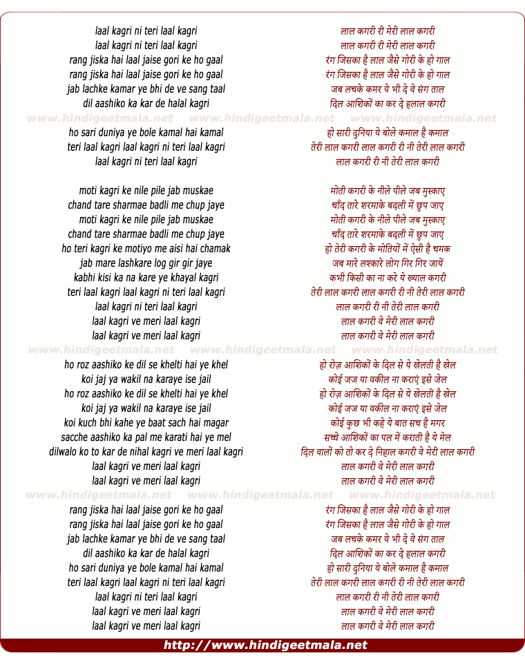 lyrics of song Lal Kaghri Ni Teri Lal Kaghri