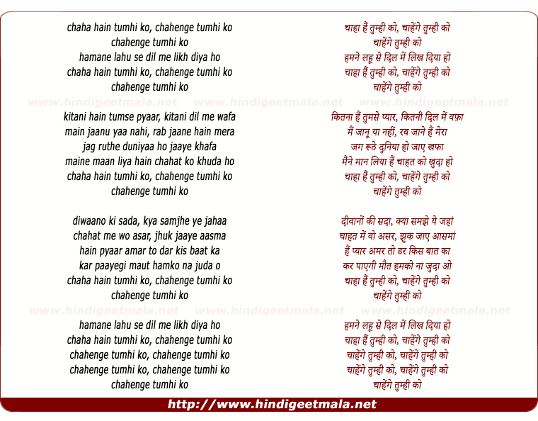 lyrics of song Chahenge Tumhi Ko