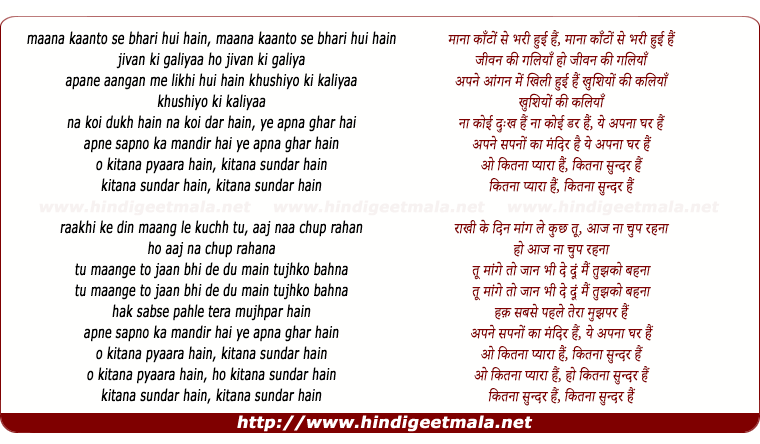 lyrics of song Mana Kanto Se Bhari Huyi Hai