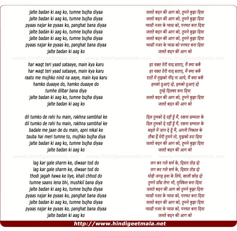 lyrics of song Jalte Badan Ki Aag