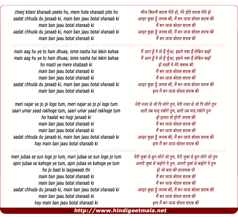 lyrics of song Aadat Chhuda Du Janab Ki