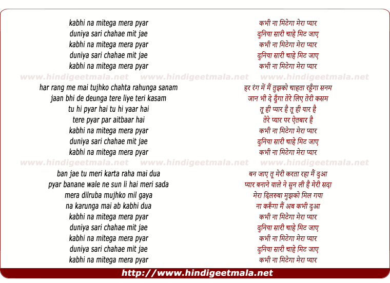 lyrics of song Kabhi Na Mitega Mera