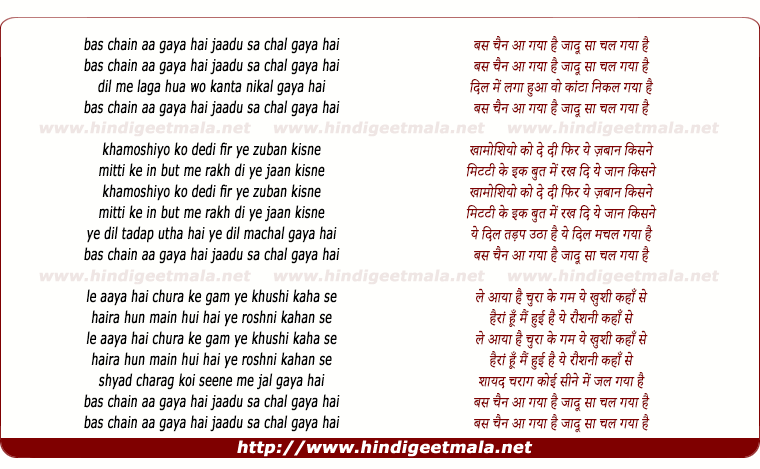 lyrics of song Bas Chain Aa Gaya Hai