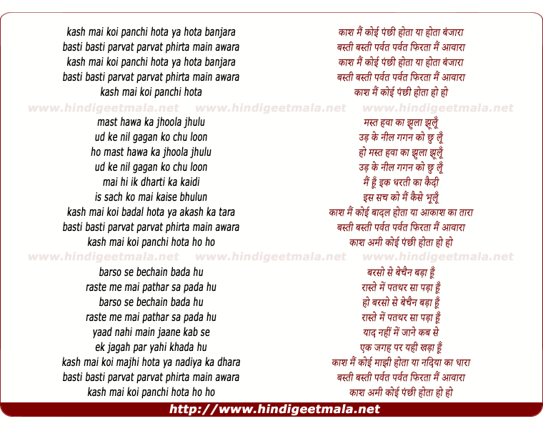 lyrics of song Kash Main Koi Panchhi Hota