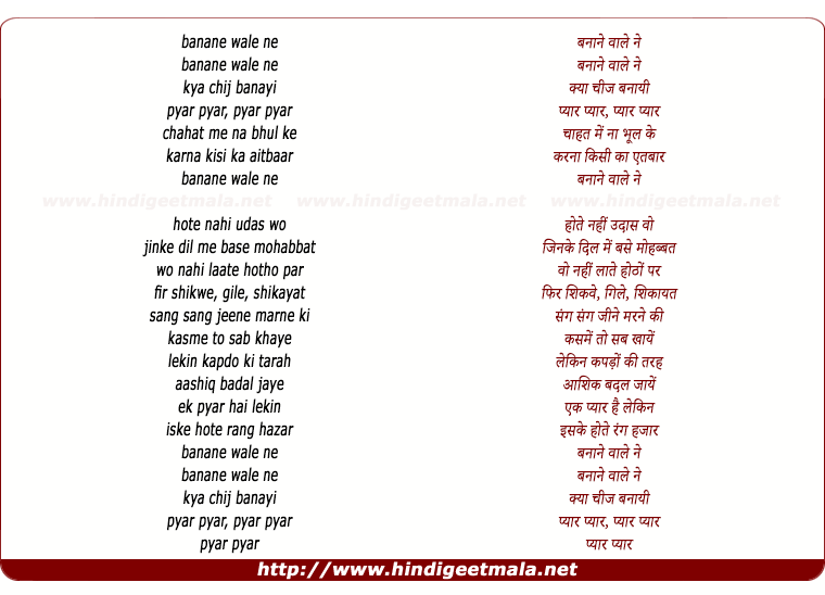lyrics of song Banane Wale Ne (Ii)
