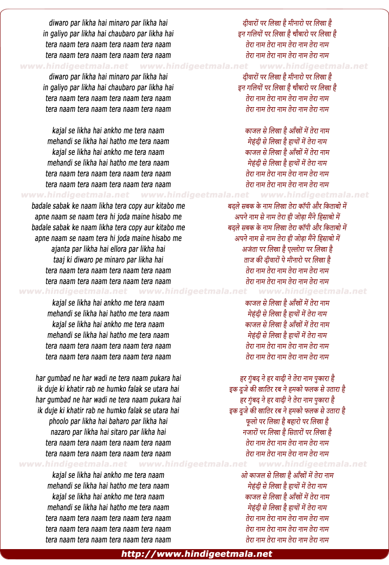 lyrics of song Tera Naam Tera Naam