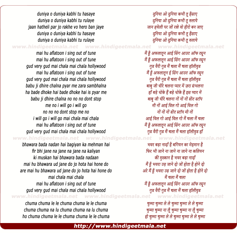 lyrics of song Duniya O Duniya