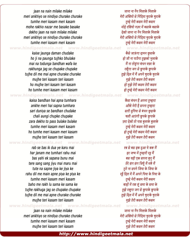 lyrics of song Jaana Na Nain Milake