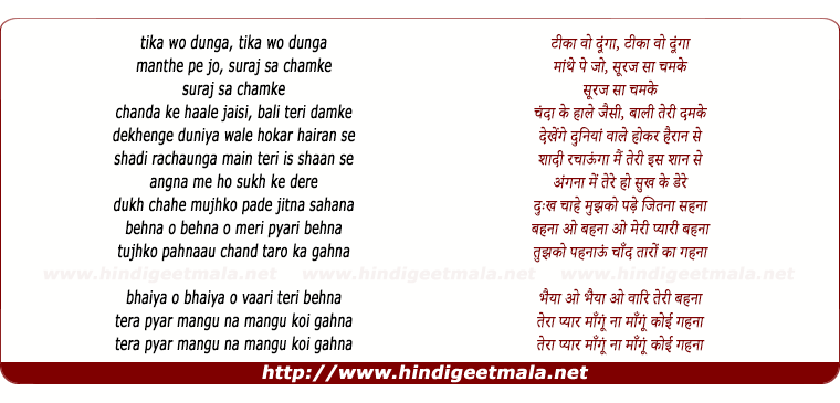 lyrics of song Behna O Behna (Sad)