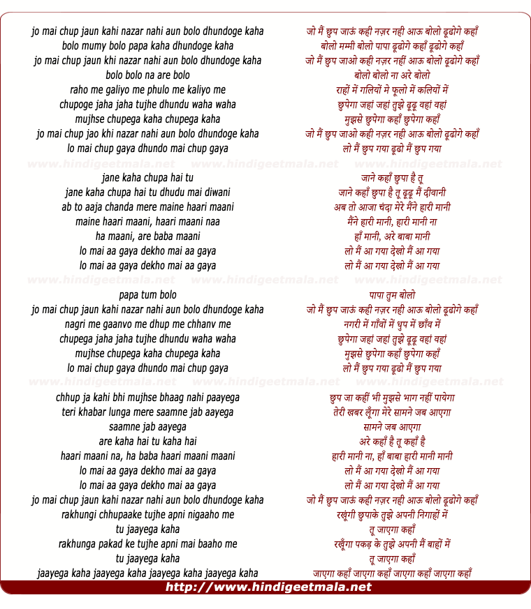 lyrics of song Jo Main Chhup Jaau