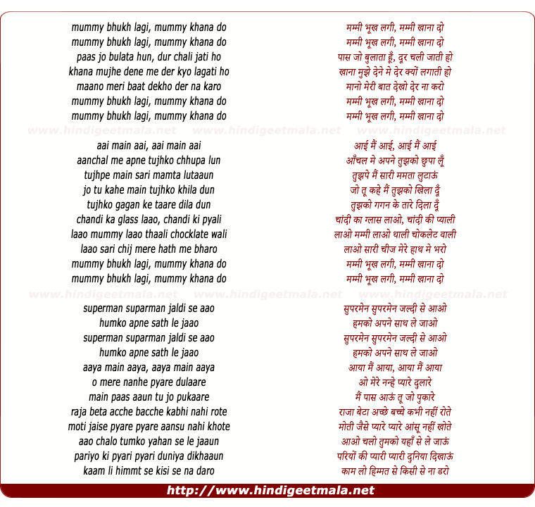 lyrics of song Mummy Bhookh Lagi