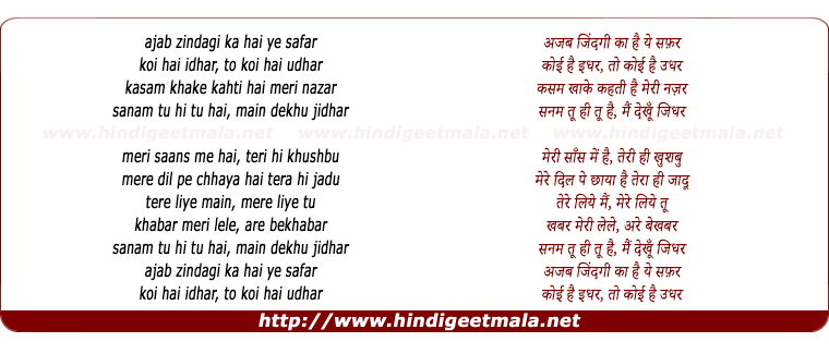 lyrics of song Ajab Zindagi Kaa (Female)