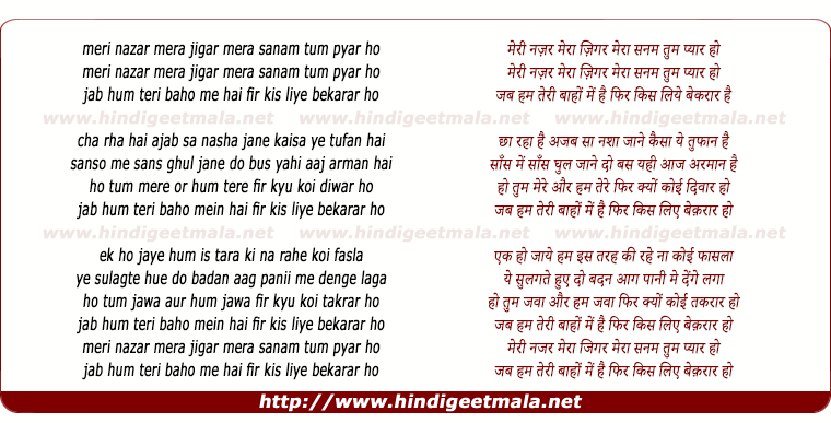 lyrics of song Meri Nazar Mera Jigar